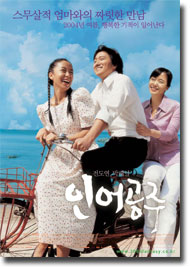 <인어공주>(My Mother The Mermaid)