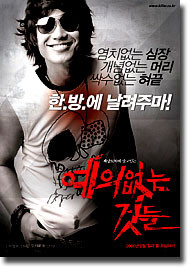 <예의없는 것들>(No Mercy For The Rude)