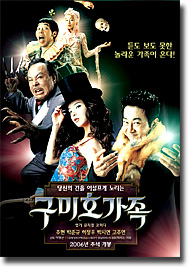 <구미호 가족>(The Fox Family)