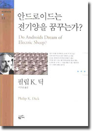 <안드로이드는 전기양을 꿈꾸는가?>(Do Androids Dream of Electric Sheep?)
